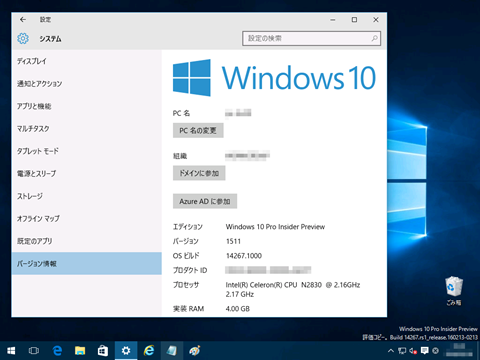 Windows10-build14267