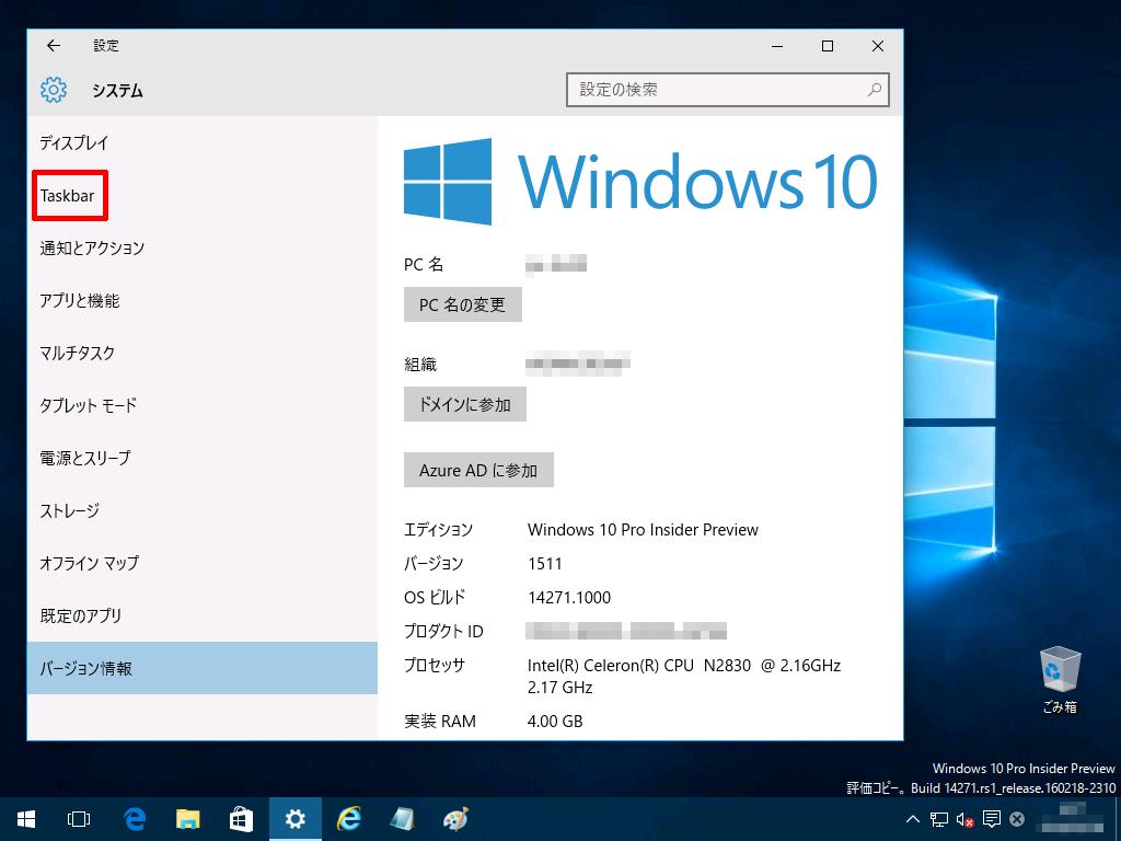 Windows10-build14271.png