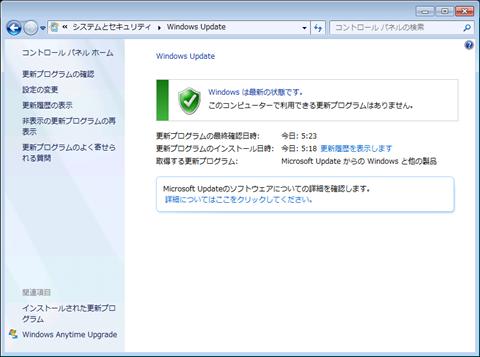 Windows7-WindowsUpdate-20160202-01