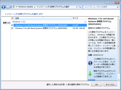 Windows7-WindowsUpdate-20160202-02