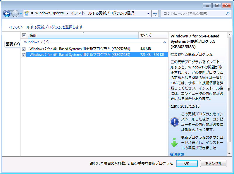 Windows7-WindowsUpdate-20160202-03.png