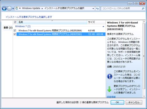 Windows7-WindowsUpdate-20160202-03