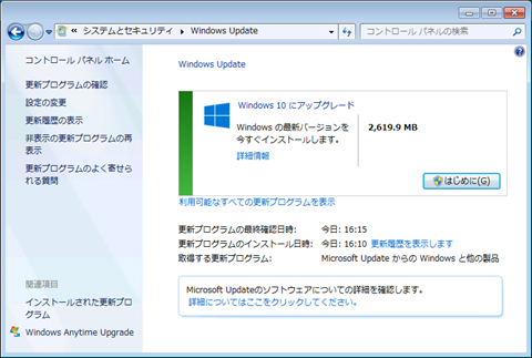 Windows7-WindowsUpdate-20160202-11
