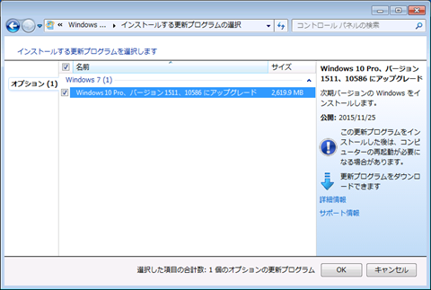Windows7-WindowsUpdate-20160202-12