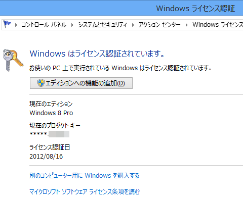 Windows8-RTM-01