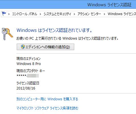 Windows8-RTM-01