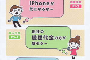 docomo-iphone-pamphlet-01.png