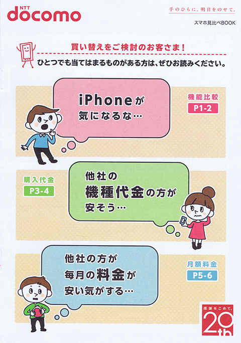 docomo-iphone-pamphlet-01