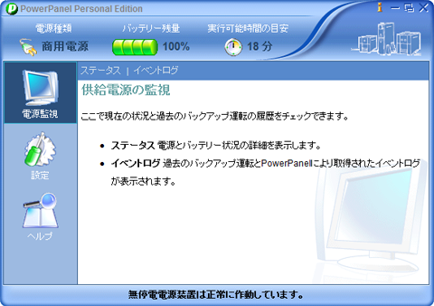 PowerPanel-00