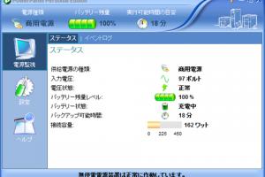 PowerPanel-01.png