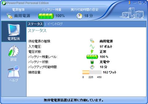 PowerPanel-01