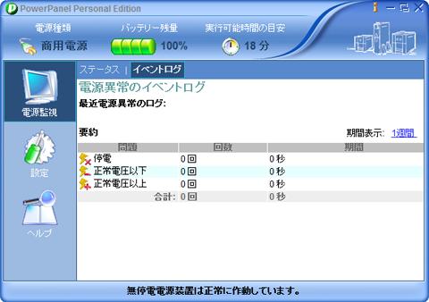 PowerPanel-02