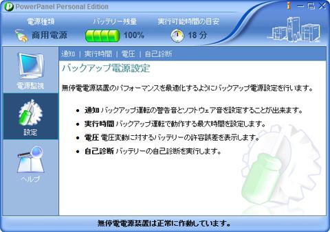 PowerPanel-03