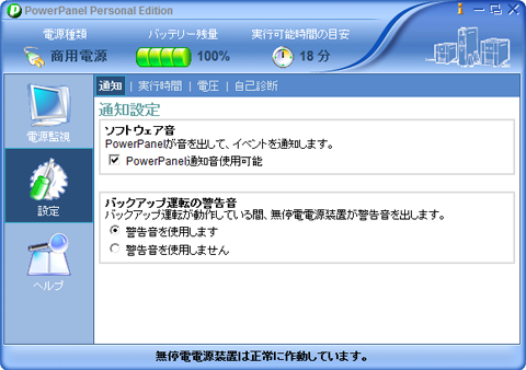 PowerPanel-04