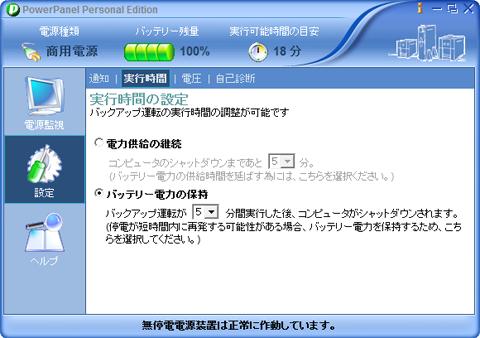 PowerPanel-05