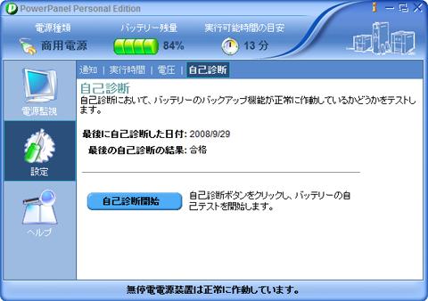 PowerPanel-07