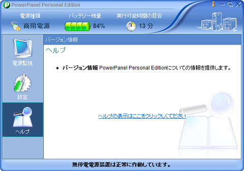 PowerPanel-09