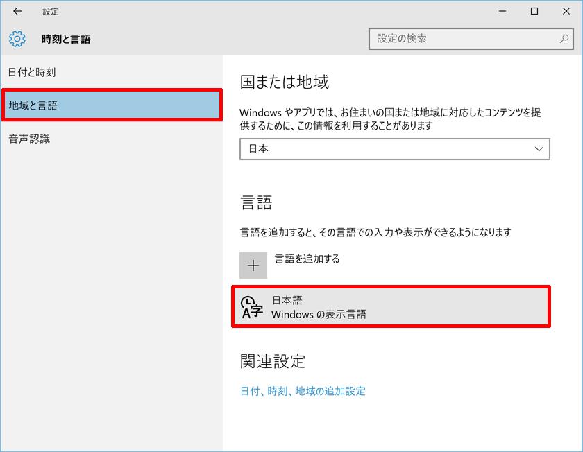 Windows10-101key-to-106key-02.png