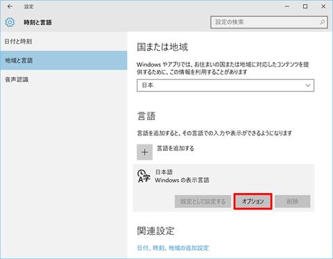 Windows10-101key-to-106key-03