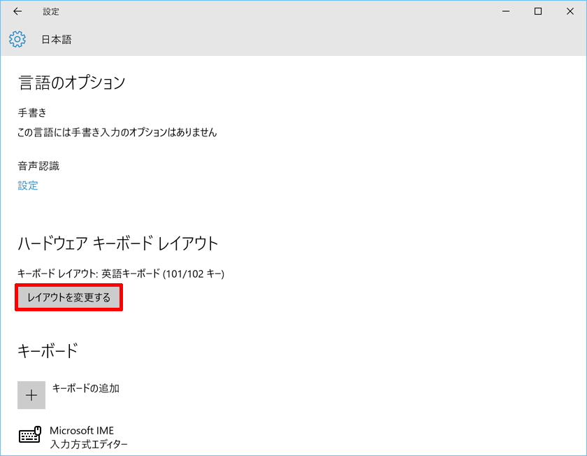 Windows10-101key-to-106key-04.png