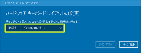 Windows10-101key-to-106key-05