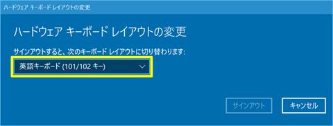Windows10-101key-to-106key-05