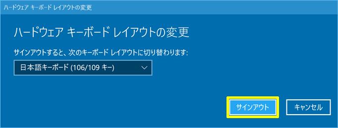 Windows10-101key-to-106key-06.png