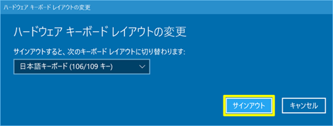 Windows10-101key-to-106key-06