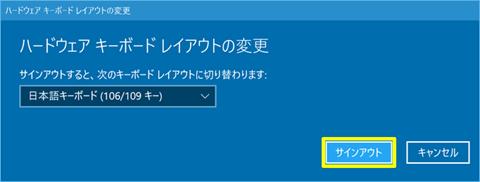 Windows10-101key-to-106key-06