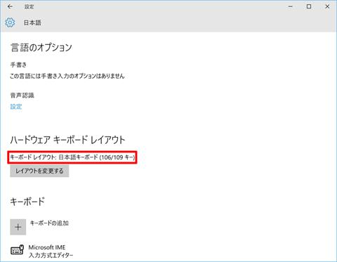 Windows10-101key-to-106key-07