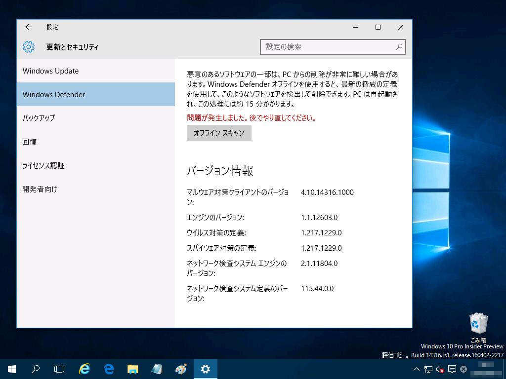 Windows10-build14271-10.png