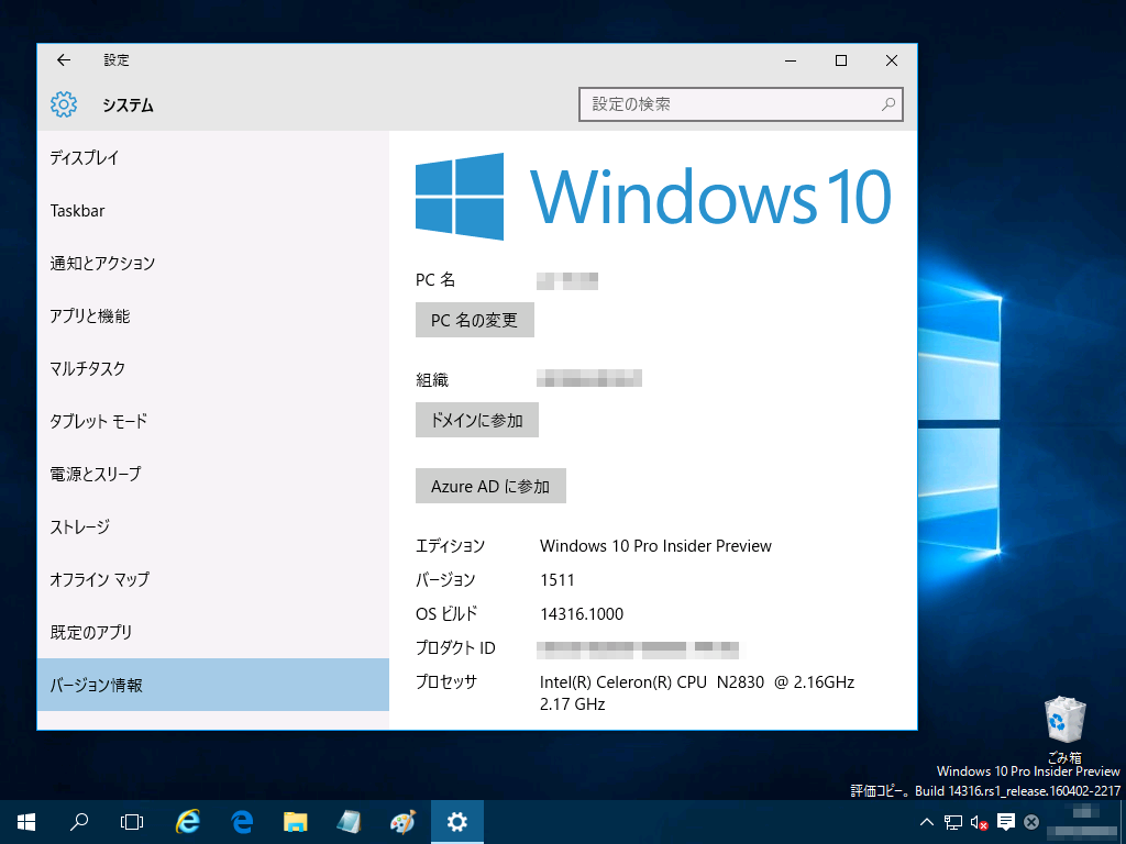 Windows10-build14316-01.png