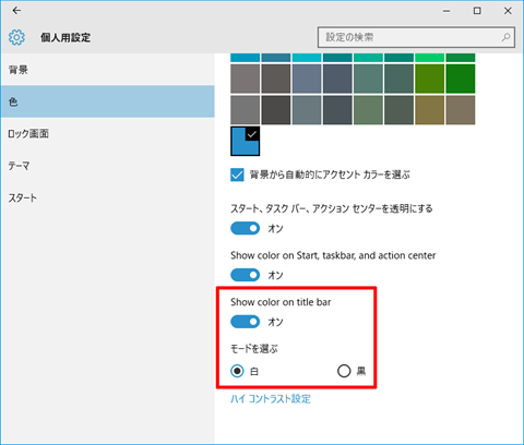 Windows10-build14316-Color-01