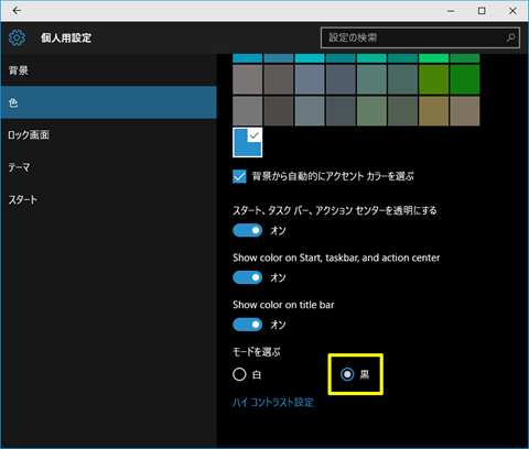 Windows10-build14316-Color-02