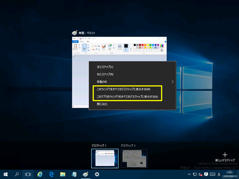Windows10-build14316-Virtual-Desktop-01