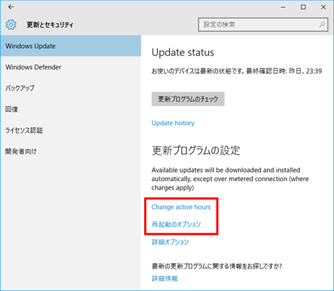 Windows10-build14316-Windows-Update-01
