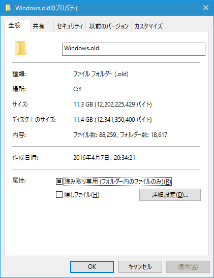 Windows10-build14316-Windows-old