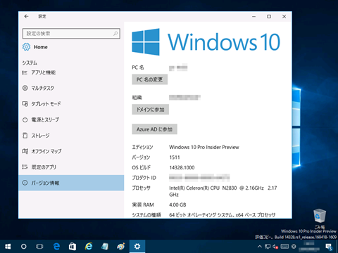 Windows10-build14328-01