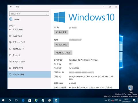 Windows10-build14328-01