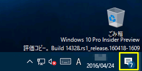 Windows10-build14328-05