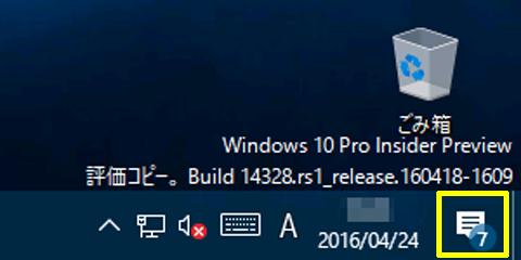 Windows10-build14328-05