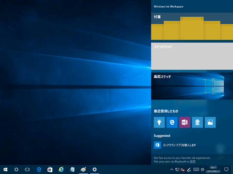 Windows10-build14328-09