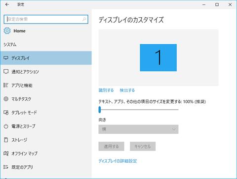 Windows10-build14328-17
