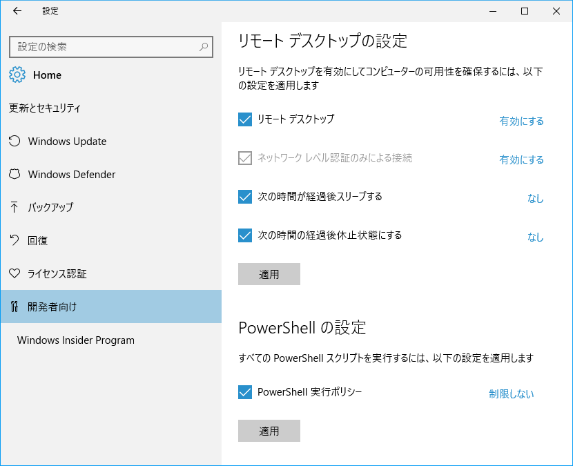 Windows10-build14328-21.png