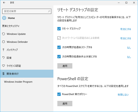 Windows10-build14328-21