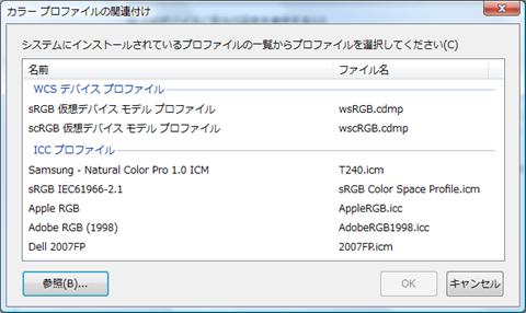 Color-Management-Vista-04