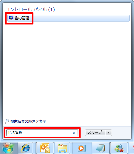 Color-Management-Windows7-02