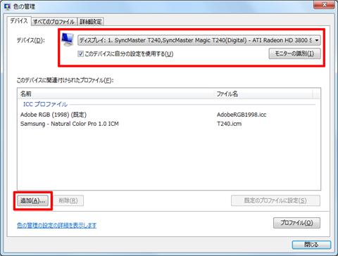 Color-Management-Windows7-03