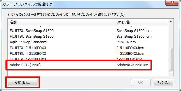 Color-Management-Windows7-04.png