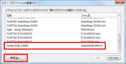 Color-Management-Windows7-04